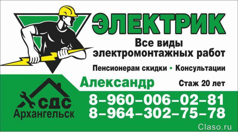 образовании участника визитки электриков москва картинки примеры огромное