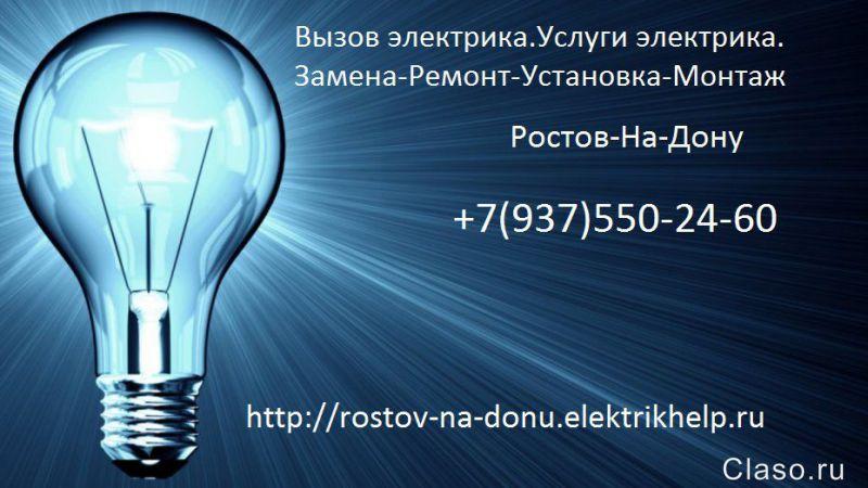 вызвать электрика ростов на дону