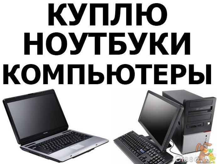 образом, функциональное, куда продать на запчасти ноутбук в ржеве термобелье WARM