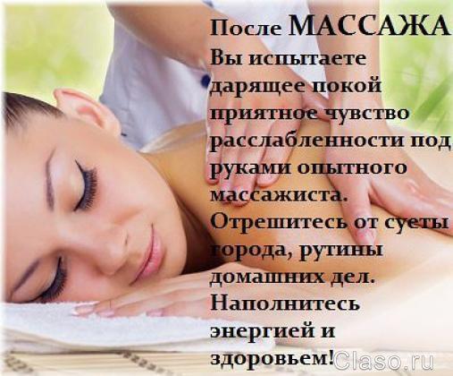 massazh-spini-pri-bolyah