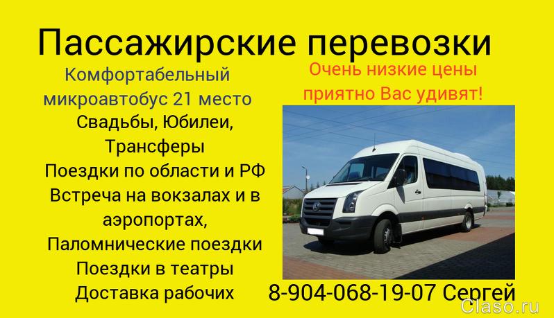 Пассажирские перевозки автобусами объявления договор безвозмездной аренды спецтехники с экипажем